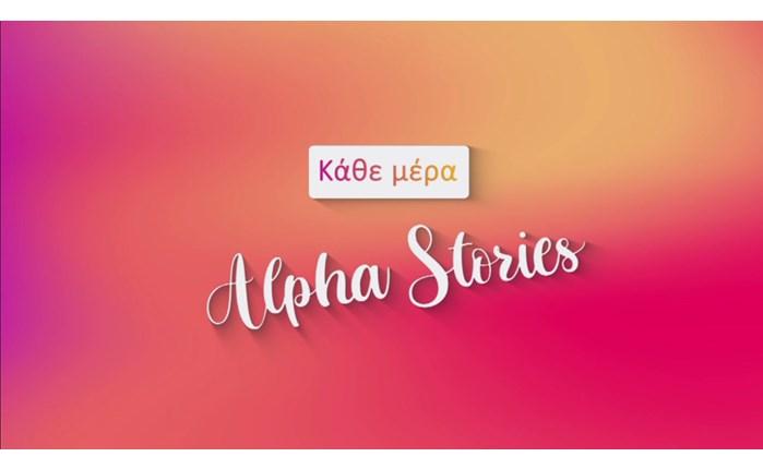 Broadcastnews kathe mera alpha stories i kambania gia tin nea tileoptiki sezon