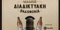 mamos to proto elliniko beer brand podcast apo tin soho square broadcastnews 1