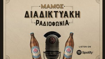 mamos to proto elliniko beer brand podcast apo tin soho square broadcastnews 1