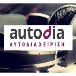 me megali epitychia oloklirothike i geniki synelefsi tis aftodiacheirisis broadcastnews.gr
