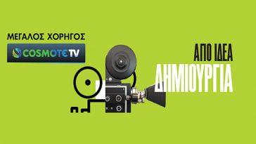cosmote tv stirizei to 61o diethnes festival kinimatografou thessalonikis broadcastnews
