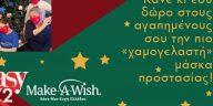 o easy 97 2 kai to make a wish kane mia efchi ellados enosan tis dynameis tous gia kalo skopo broadcastnews