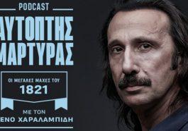aftoptis martyras me ton reno charalambidi to podcast tou news 24 7 gia tis maches tou 1821 broadcastnews