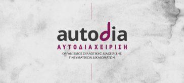 autodia broadcastnews