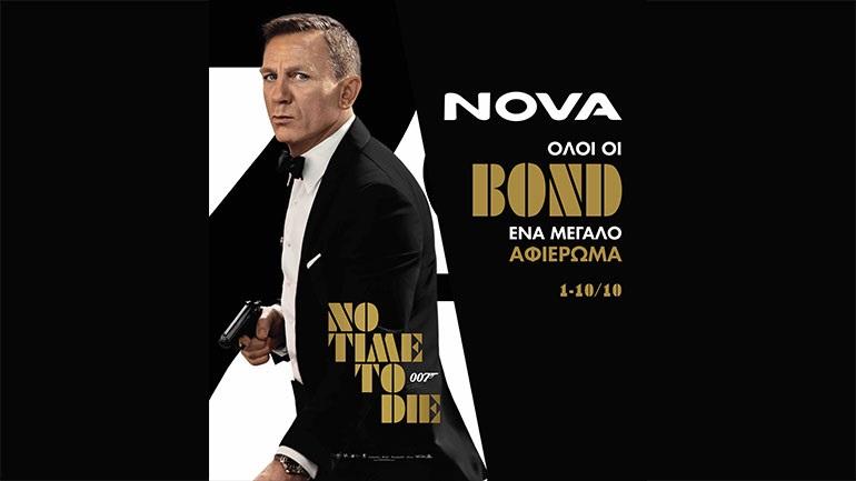 No time to die nova